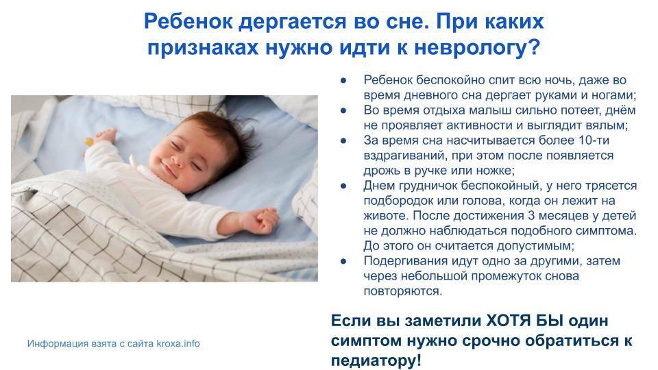 Почему не спит малыш? почему ребенок плохо спит