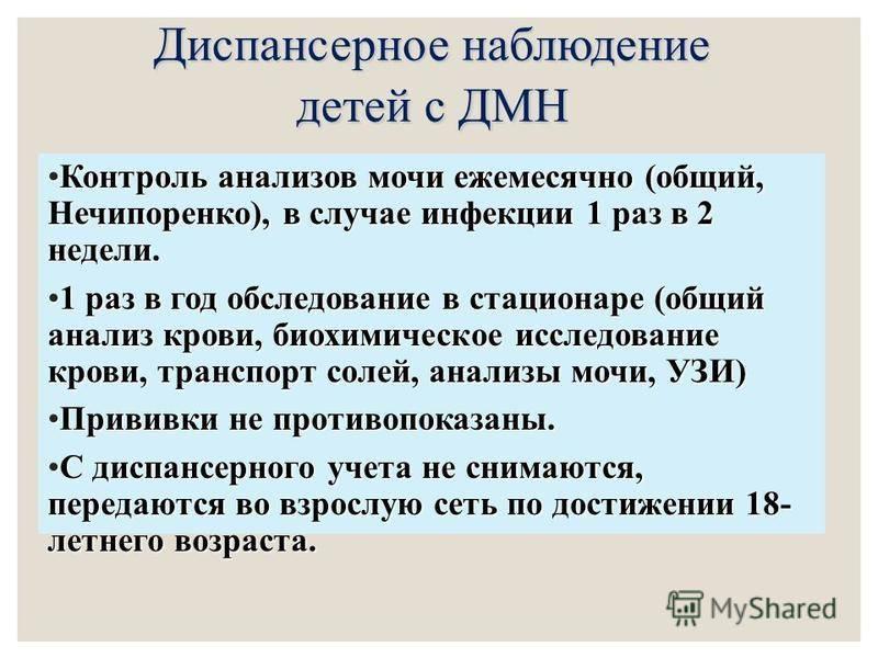 Дисметаболическая нефропатия у детей - признаки, причины, симптомы, лечение и профилактика - idoctor.kz