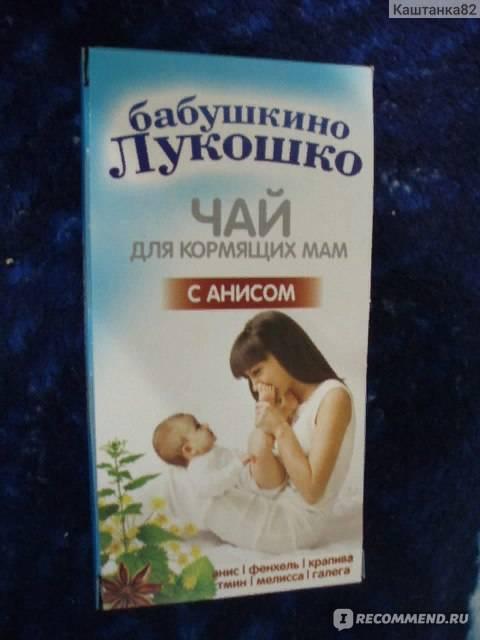 Травы для усиления лактации грудного молока у женщин