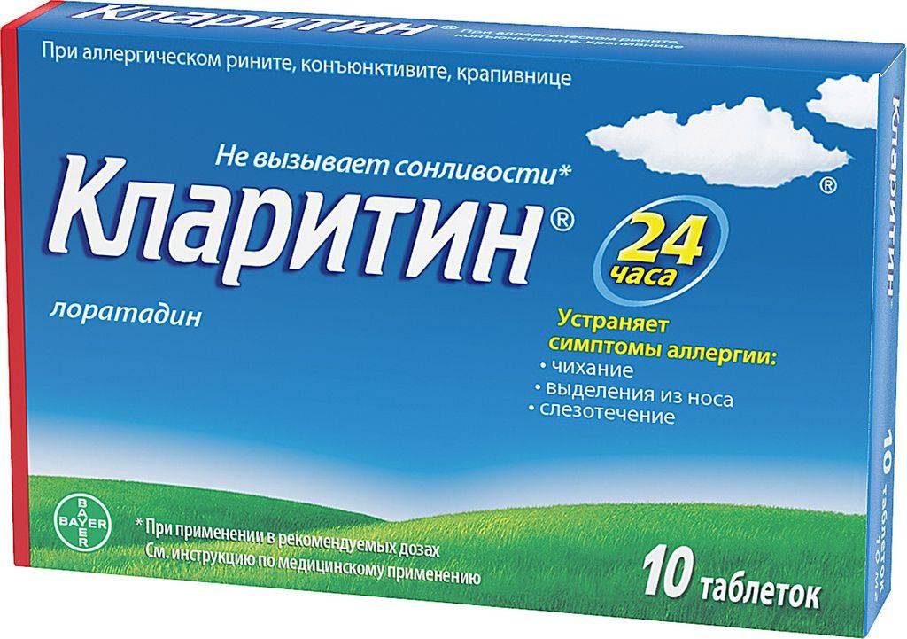 Кларитин: инструкция по применению, цена, отзывы. показания к применению и аналоги - medside.ru