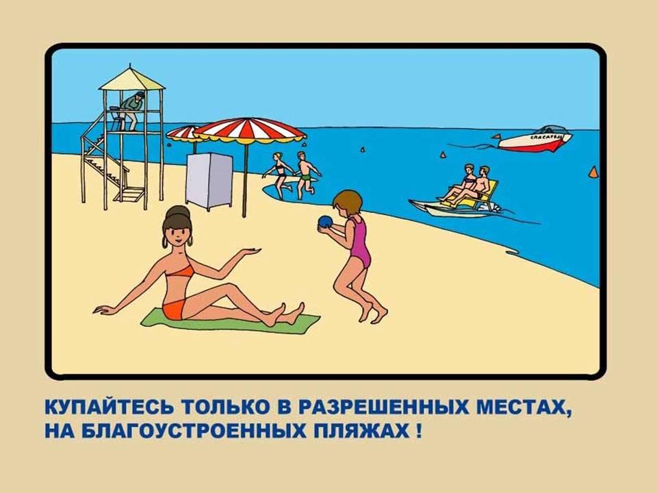 Лайфхак: как обезопасить отдых детей на море или речке? | pricemedia