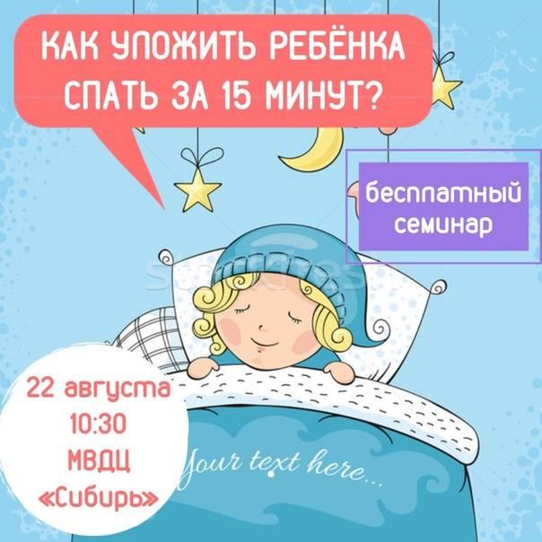 Как уложить ребенка спать на ночь   уроки для мам