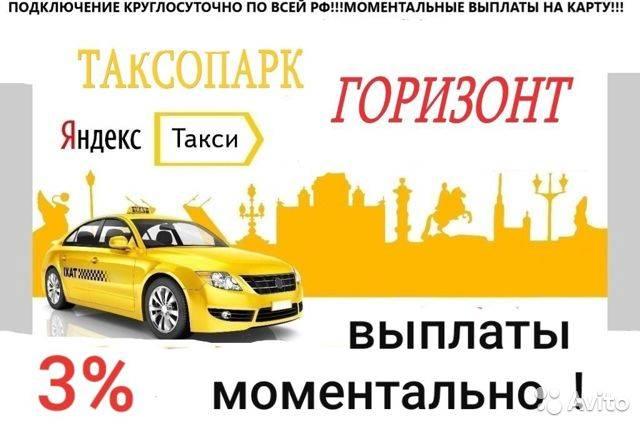 Яндекс такси санкт-петербург: номер телефона для заказа, вызвать онлайн