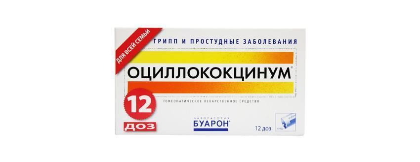 Профилактика гриппа у детей препаратом   оциллококцинум