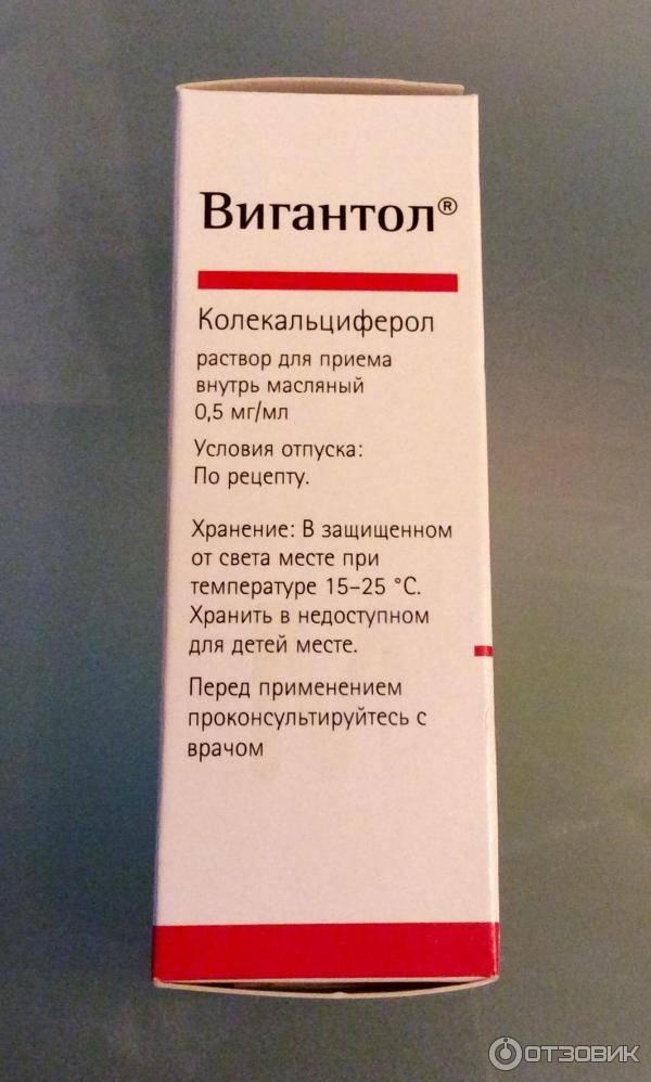 Препарат: вигантол в аптеках москвы