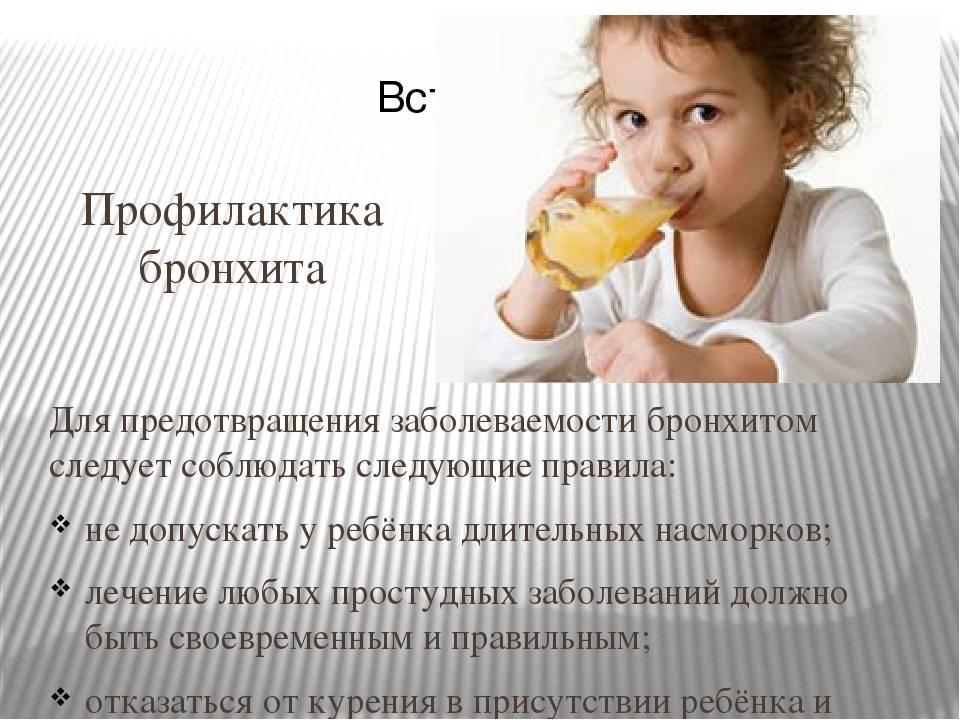 Обструктивный бронхит у детей: симптомы, диагностика и лечение | лдц здоровье