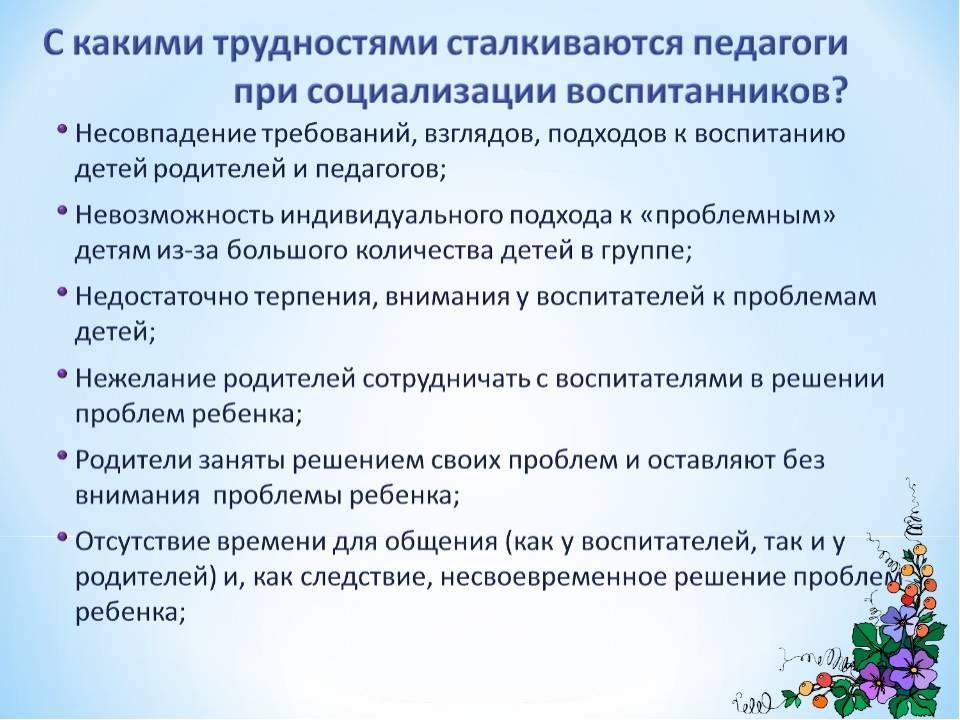 Семья и приемный ребенок «не сошлись характерами» | милосердие.ru