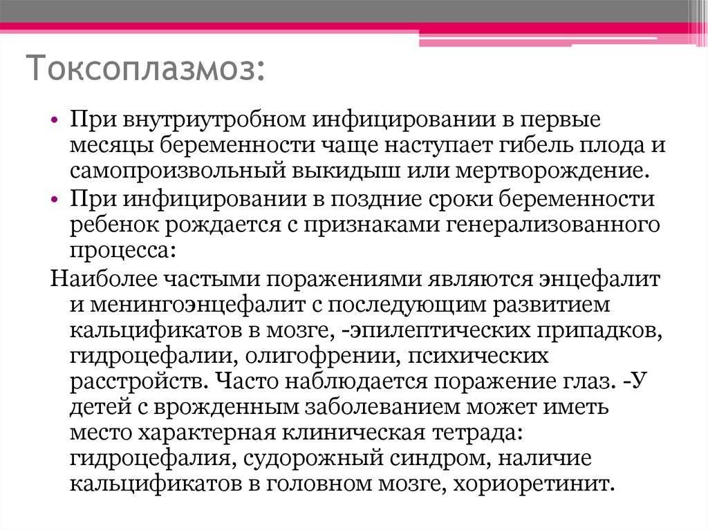 Токсоплазмоз у беременных - симптомы болезни, профилактика и лечение токсоплазмоза у беременных, причины заболевания и его диагностика на eurolab