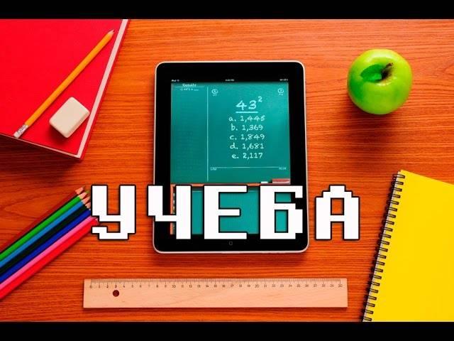 Приложения для школы на айфон и айпад: обзор 10 полезных программ  | яблык