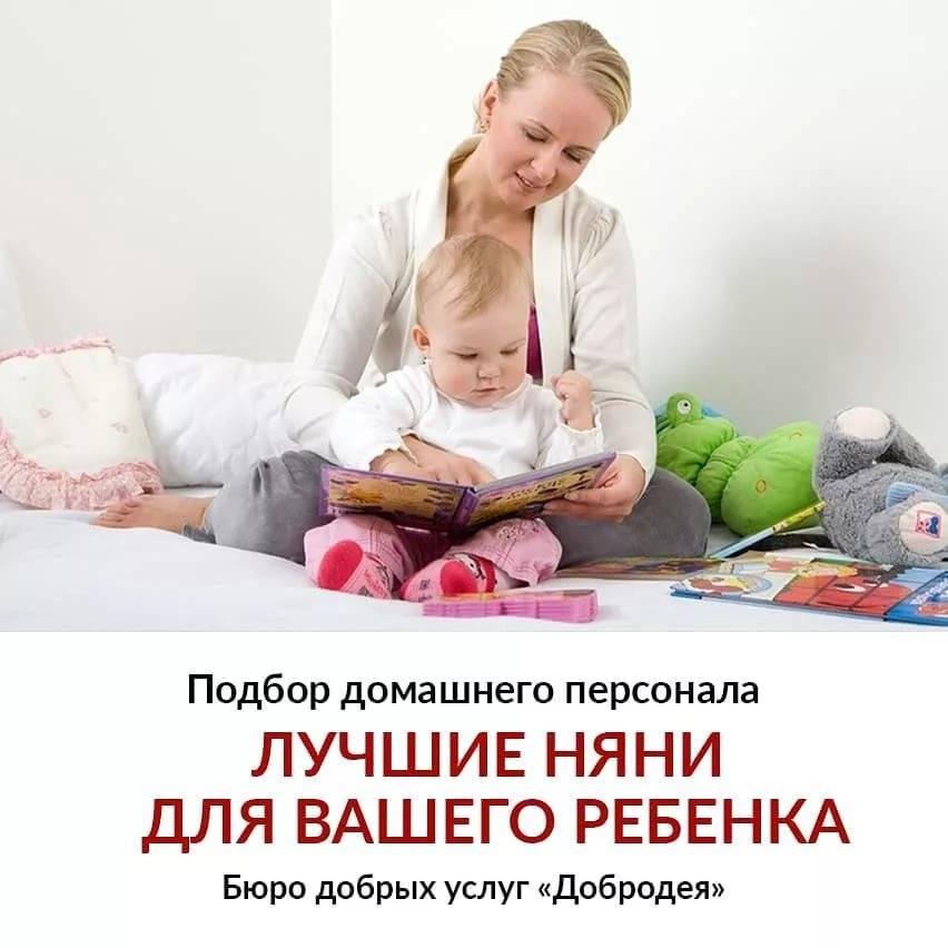 Няня малышу - как выбрать и кого брать на работу?