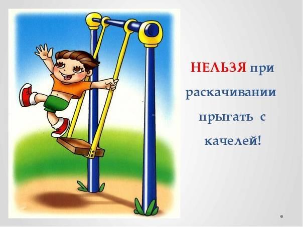 """Инструкция """"техника безопасности на детской площадке"""". безопасность ребенка на детской площадке"""