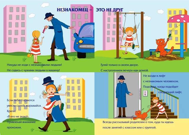 Как научить малыша личной безопасности, и основные его заблуждения