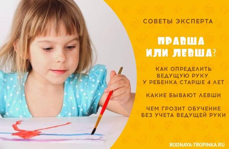 Можно ли рисовать левой рукой? (если ваш ребенок левша). плохие привычки хороших детей