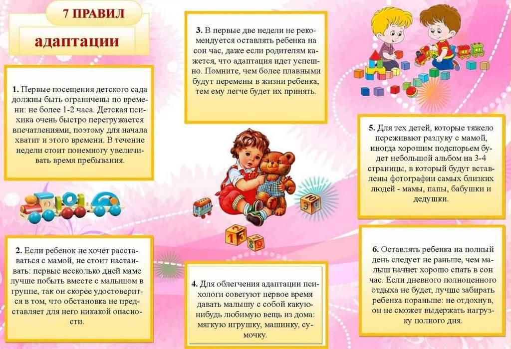 Как записать ребенка в детский сад