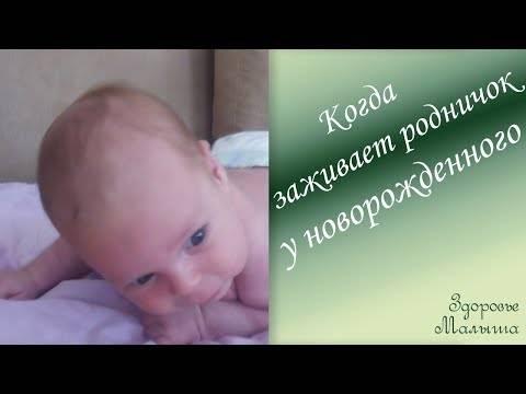 Уход за пупком младенца