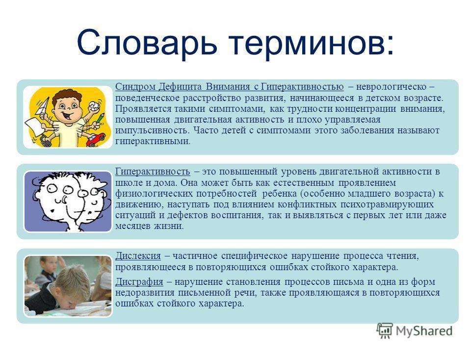Сдвг у детей раннего возраста: признаки, симптомы и лечение - medical insider