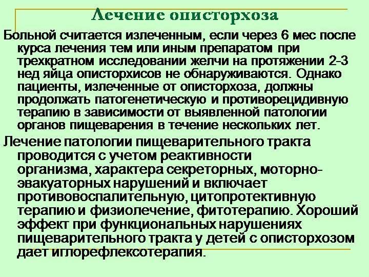Описторхоз: симптомы, причины и лечение (тяжелый случай острого описторхоза) - сибирский медицинский портал