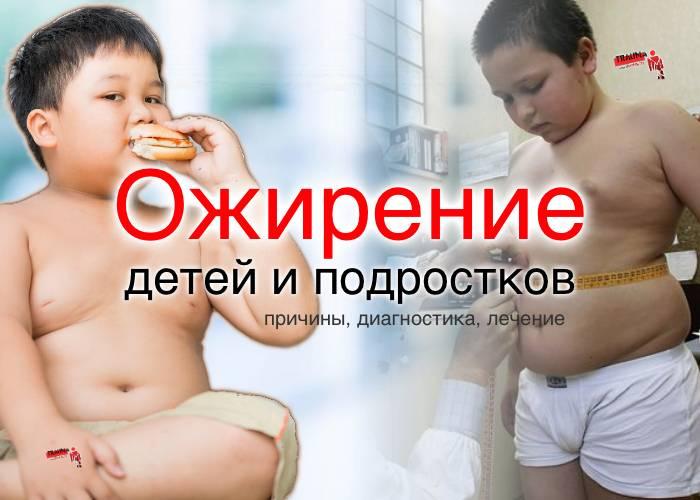 ᐈ【гормональный сбой у подростков】☑️ худые и полные дети