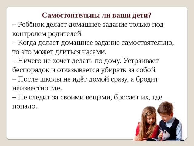 Секреты как научить ребёнка делать уроки самостоятельно