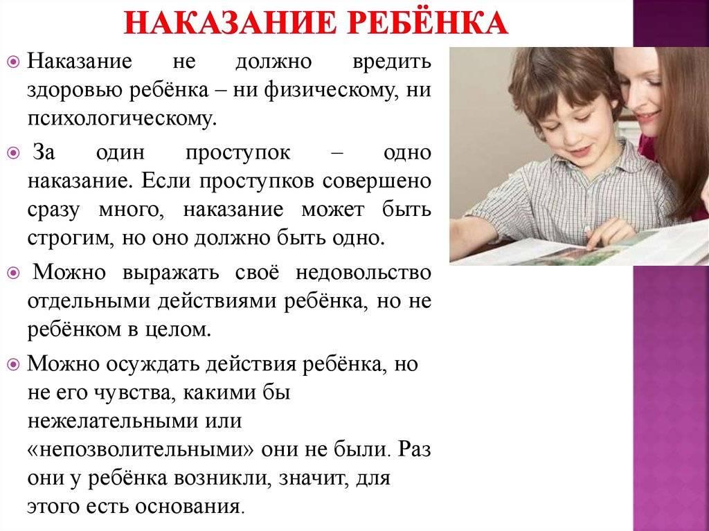 «кнуты» и «пряники» или как наказывать ребенка правильно?