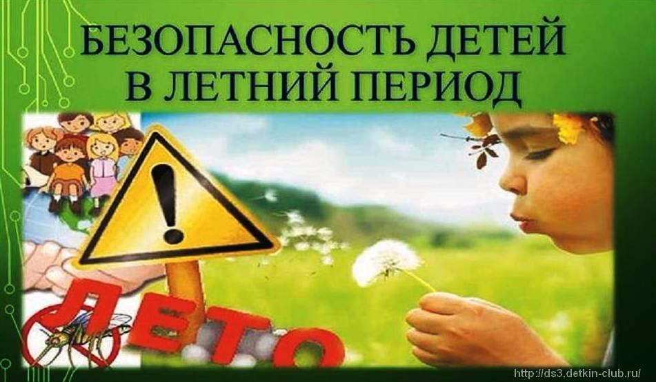 Безопасность ребёнка на улице