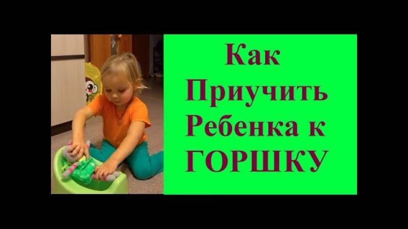 Откажитесь от подгузников! как приучить ребенка к горшку за 3 дня - джейми гловацки