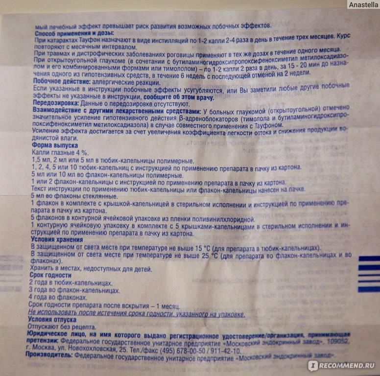 Превенар — инструкция по применению   справочник лекарств medum.ru