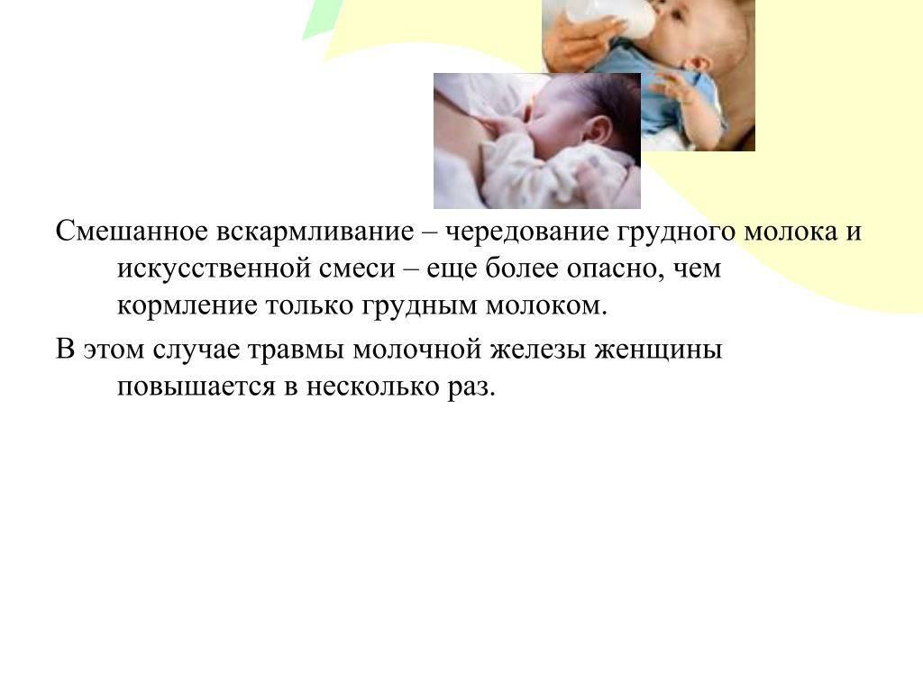 Как приучить к смеси грудного ребенка: переход с грудного вскармливания на смесь