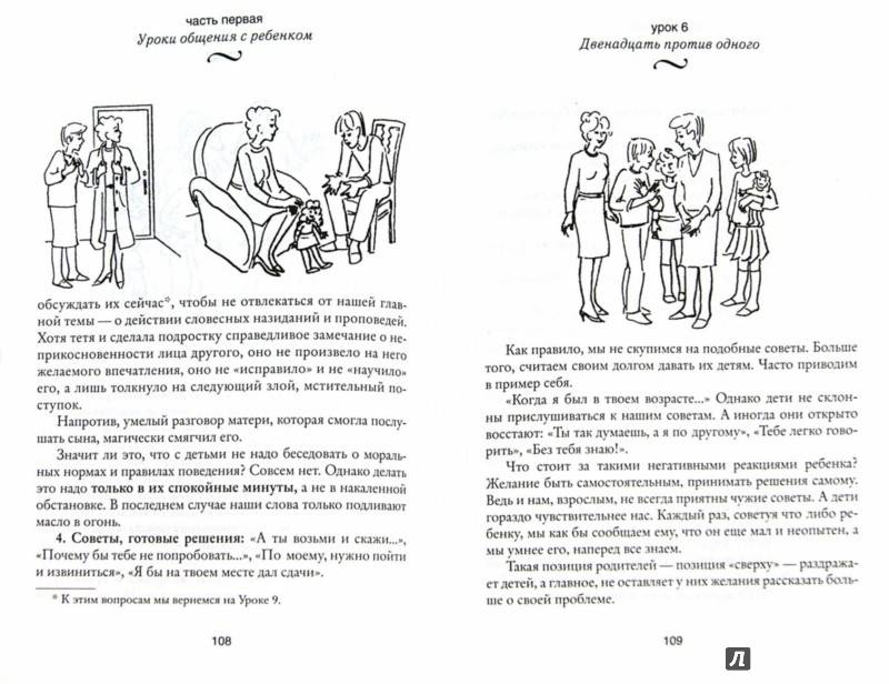 Кризис трех лет у ребенка: как воспитывать непослушного мальчика. 5 способов угомонить истерики