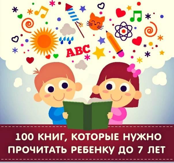 250 книг, которые стоит прочесть детям от 0 до 10 лет - книги, которые следует прочитать - страна мам