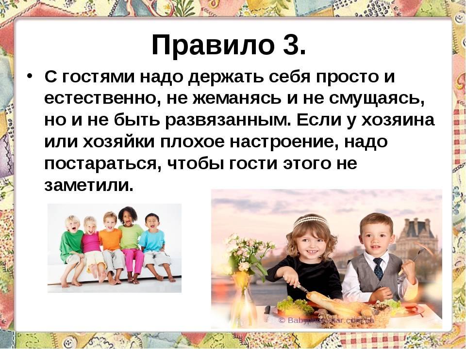 Спрашивают ли у вас разрешения ваши дети, чтобы привести друга поиграть?