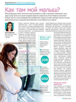 Во сколько недель начинает шевелиться плод при первой беременности