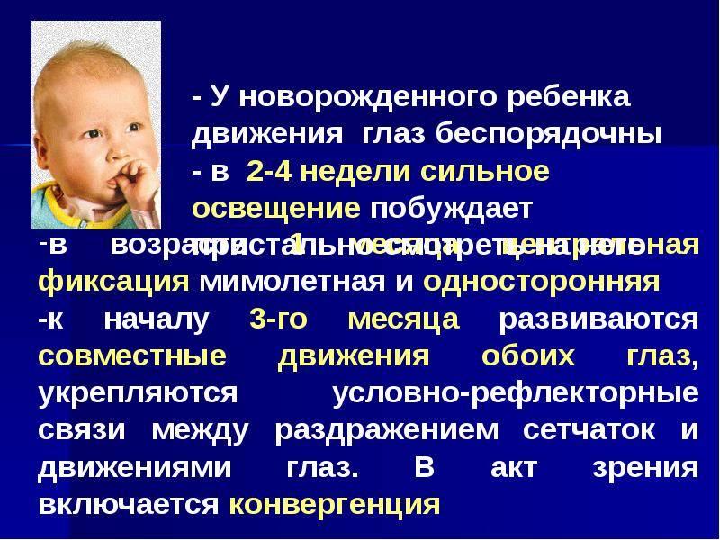 Когда новорожденные начинают видеть и слышать: нормы развития
