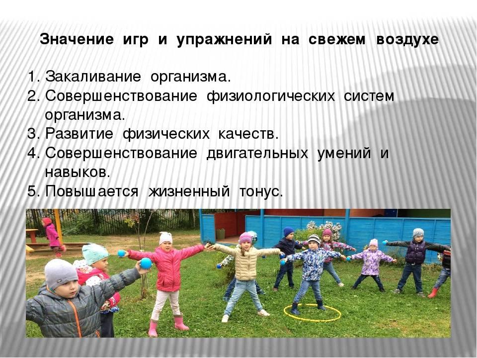 Подвижные игры на свежем воздухе с ребенком
