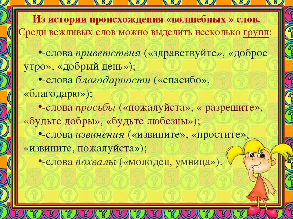 Конспект занятия «волшебные слова». воспитателям детских садов, школьным учителям и педагогам - маам.ру