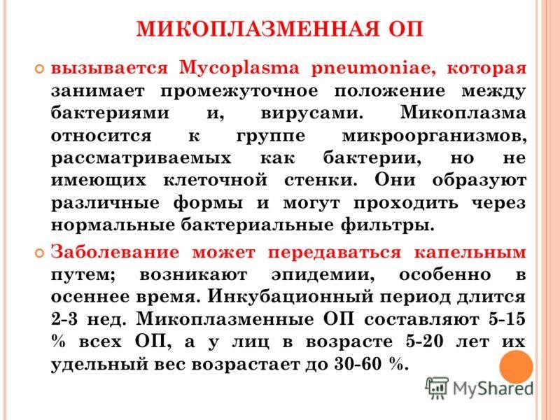 Микоплазмоз (микоплазменная инфекция) у детей   компетентно о здоровье на ilive