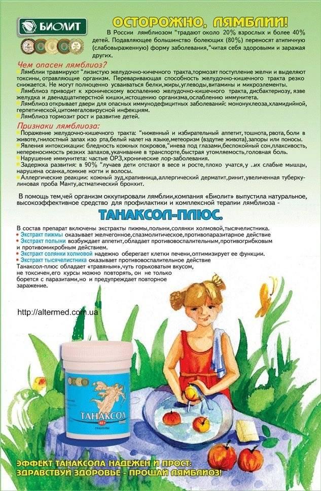 Лечение лямблиоза   препараты для лечения лямблиоза   компетентно о здоровье на ilive
