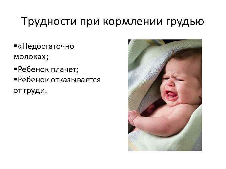 Проблемы грудного вскармливания: советы молодым мамам   курсы и тренинги от лары серебрянской