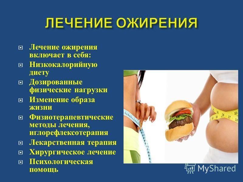 Ожирение у детей и подростков. причины развития и методы лечения — уцмс лечение за рубежом