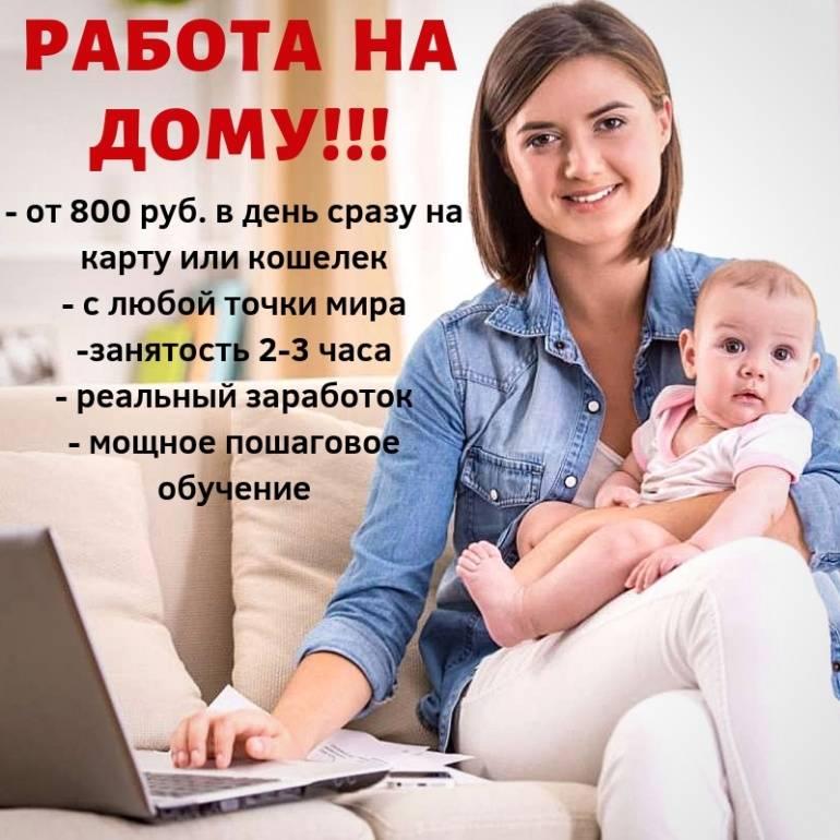 Бизнес идеи для мам в декрете за 2019 год