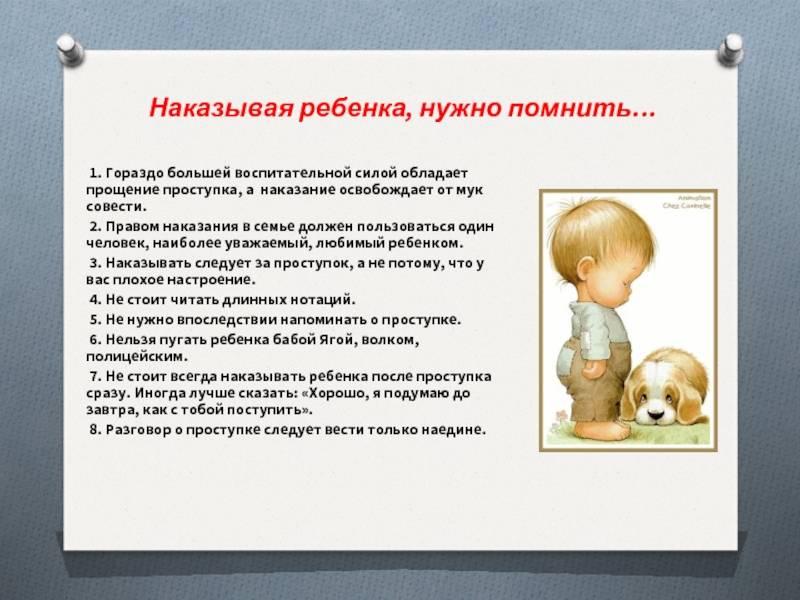 Как наказать ребенка 8 лет за непослушание