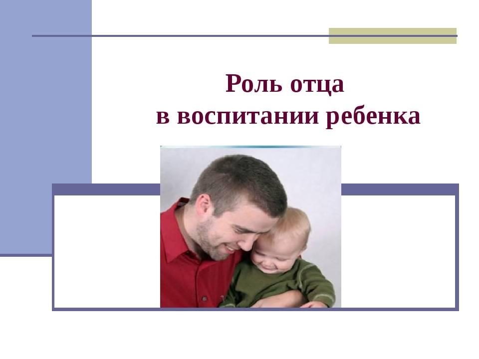 Роль отца в воспитании: может ли женщина одна воспитать ребенка?