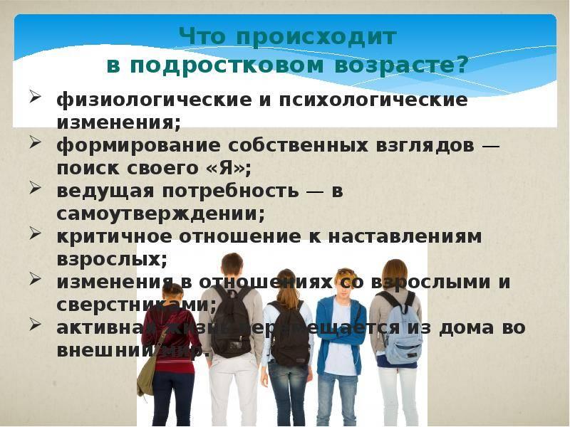 Особенности психологии подростка