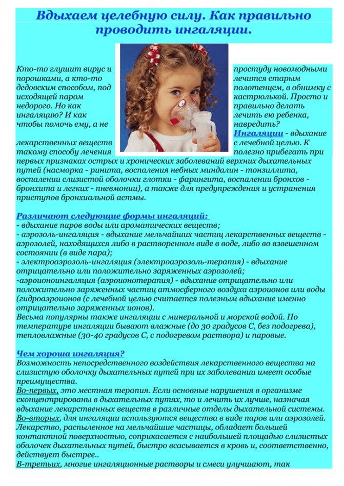Профилактика хронического бронхита с электрофорезом мирамистина | мирамистин (miramistin)