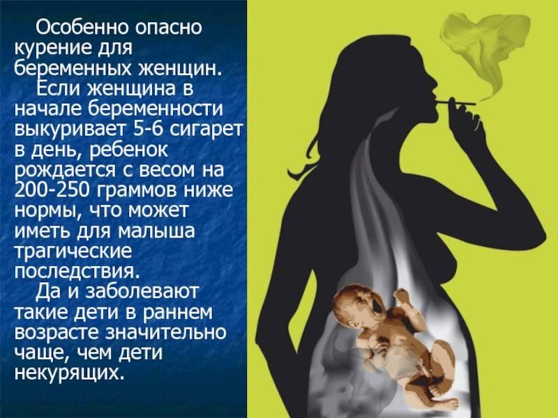 Курение во время беременности - как отражается на матери и ребенке?