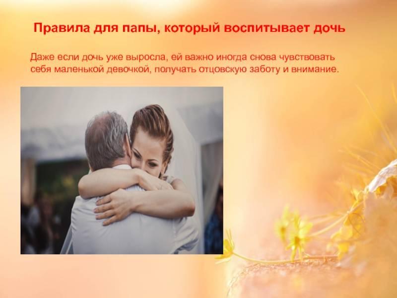 7 вещей, которые нужны дочери от отца