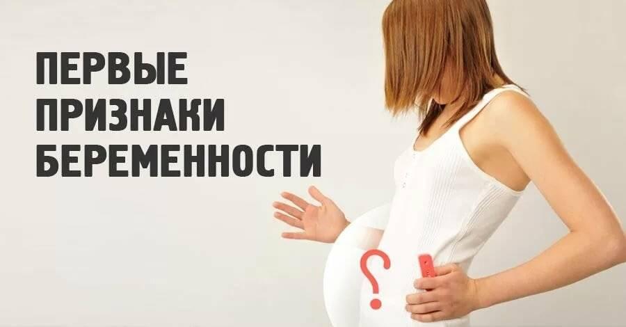 """Признаки беременности на ранних сроках - блог медицинского центра """"реновацио"""""""