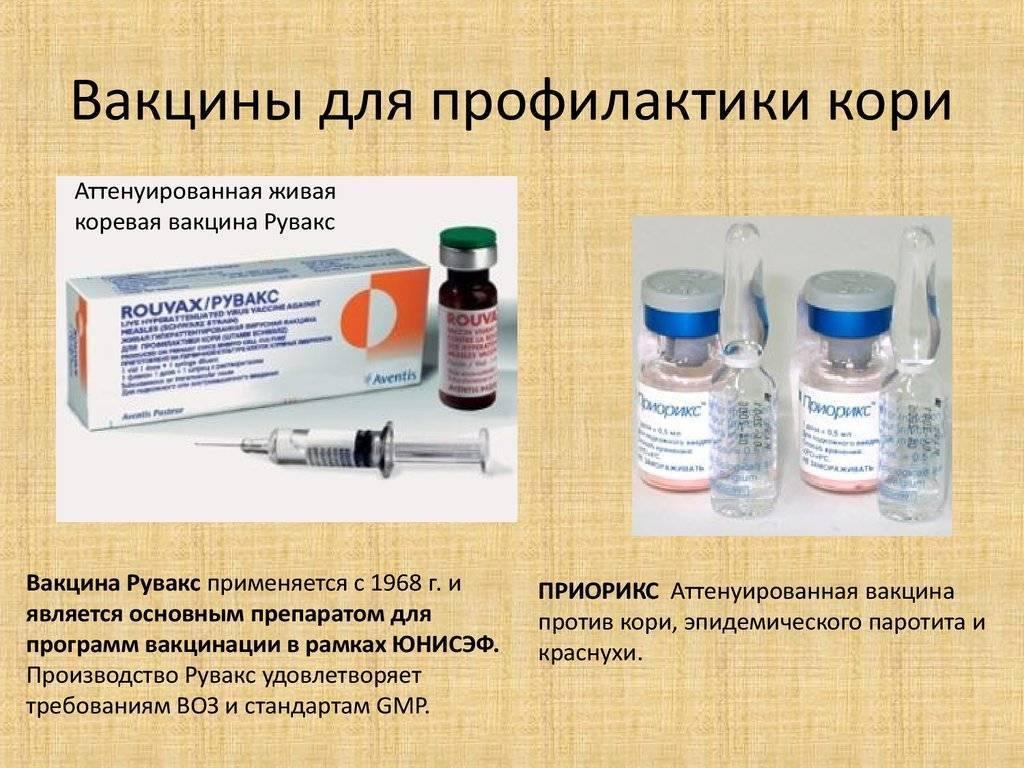 Как, куда и зачем: особенности прививки от кори детям