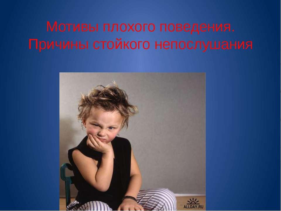 Плохое поведение детей в возрасте 1-3 года