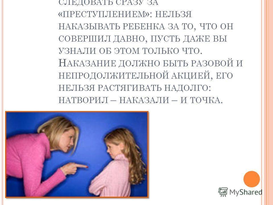 Как не надо наказывать маленьких детей